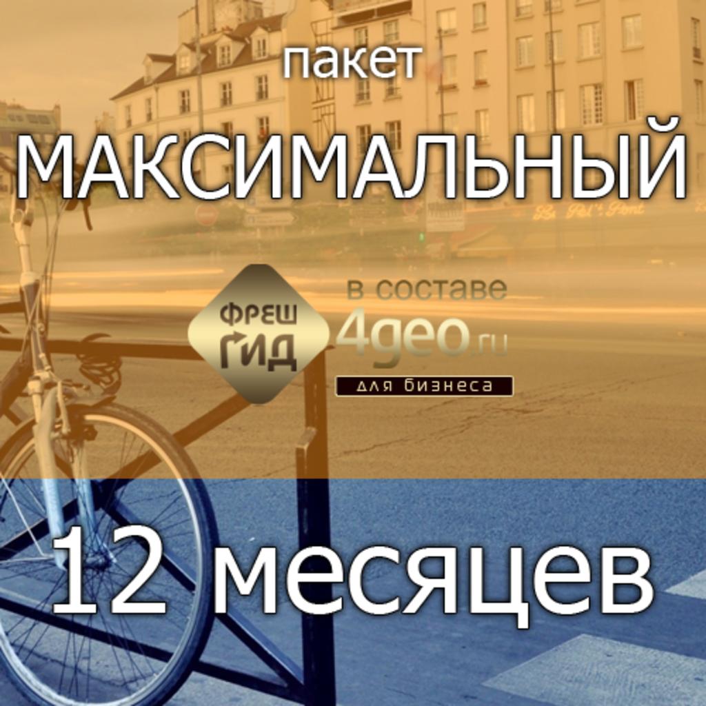 """Пакет """"МАКСИМАЛЬНЫЙ 12 мес."""" в Реклама в Орске, Новотроицке, Гае"""
