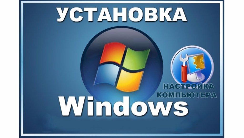 Ремонт компьютеров: Установка Windows в Ремонт телефонов в Тюмени