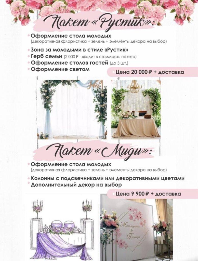 Оформление торжеств: Оформление свадьбы в Первый цветочный