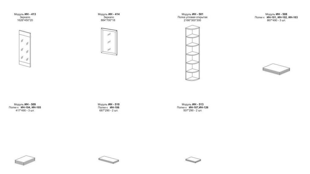 Прихожие: Прихожая Инесса (модульная система) в Уютный дом