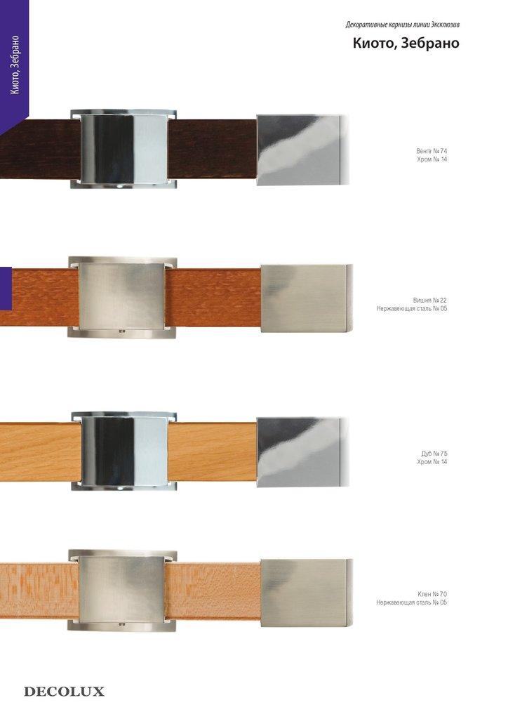 Карнизы багетные: Киото Зебрано в Салон штор, Виссон