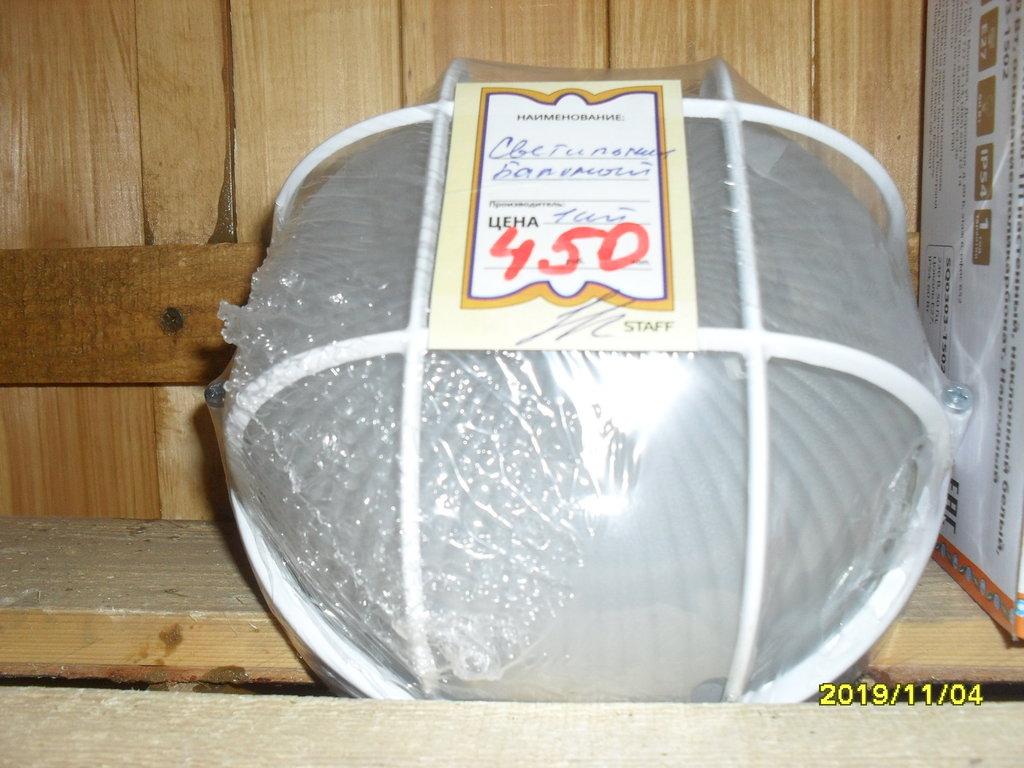 Светильники для бань и саун: светильник для бани -45+100 t в Погонаж