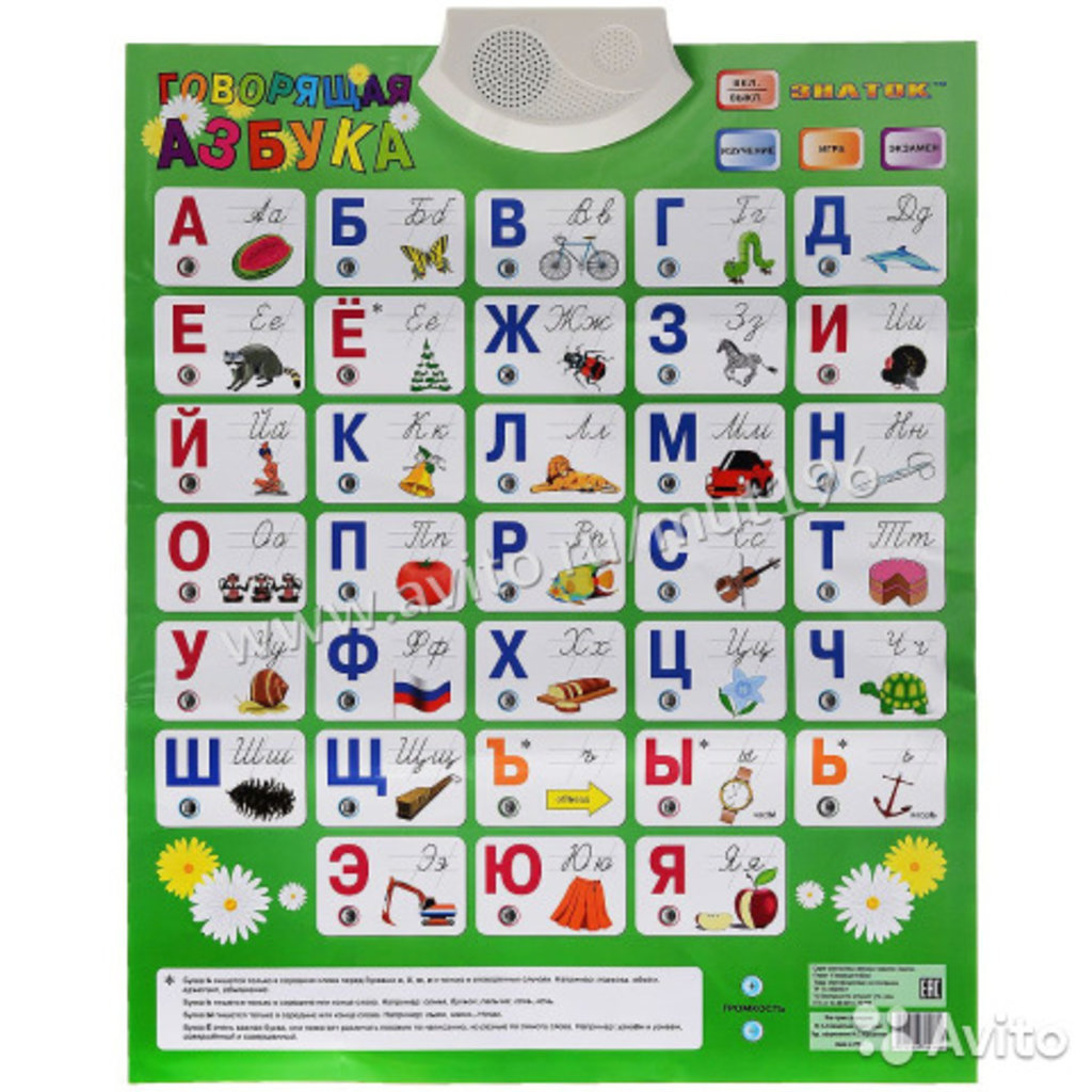 Игрушки для малышей: Знаток Говорящая азбука 8 режимов в Игрушки Сити