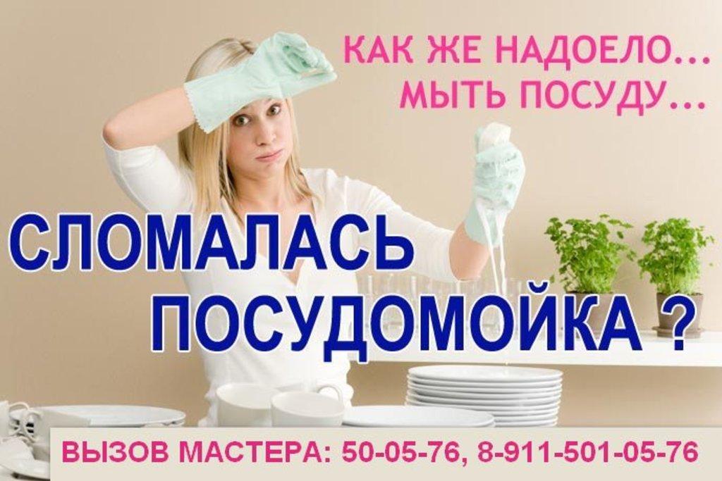 Ремонт посудомоечных машин с выездом на дом и в мастерской в АНС ПРОЕКТ, ООО, Сервисный центр