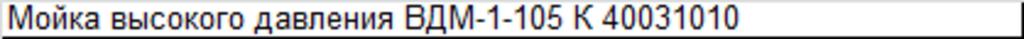 Мойки высокого давления: Мойка высокого давления ВДМ-1-105 К 40031010 в Арсенал, магазин, ИП Соколов В.Л.