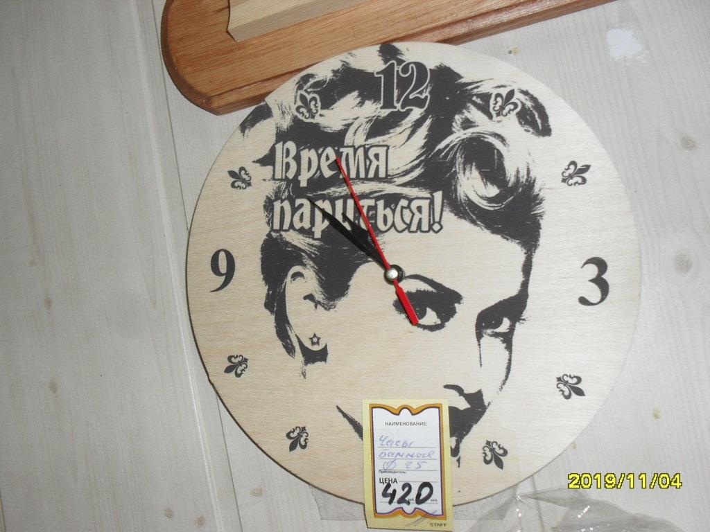 бондарные изделия: часы настенные банные в Погонаж