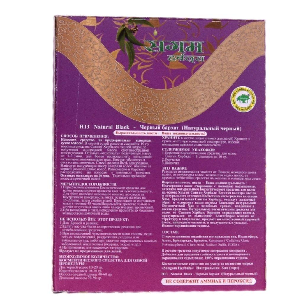 Средства для волос: Краска для волос - №13 Черный бархат (Sangam Herbals) в Шамбала, индийская лавка