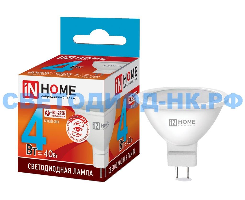 Цоколь GU5.3 (MR16): Светодиодная лампа LED-JCDR-VC 4Вт 230В GU5.3 4000К 310Лм IN HOME в СВЕТОВОД