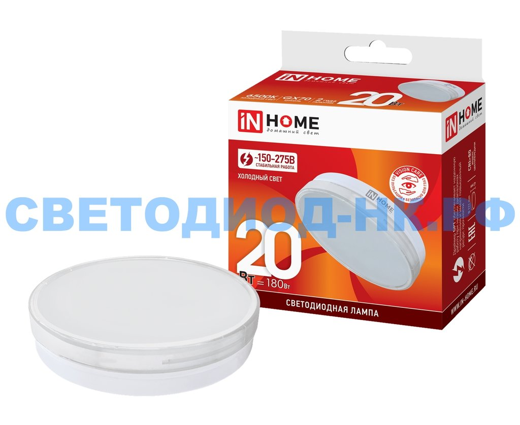 Цоколь GX53, GX70: Светодиодная лампа LED-GX70-VC 20Вт 230В 6500К 1600Лм IN HOME в СВЕТОВОД