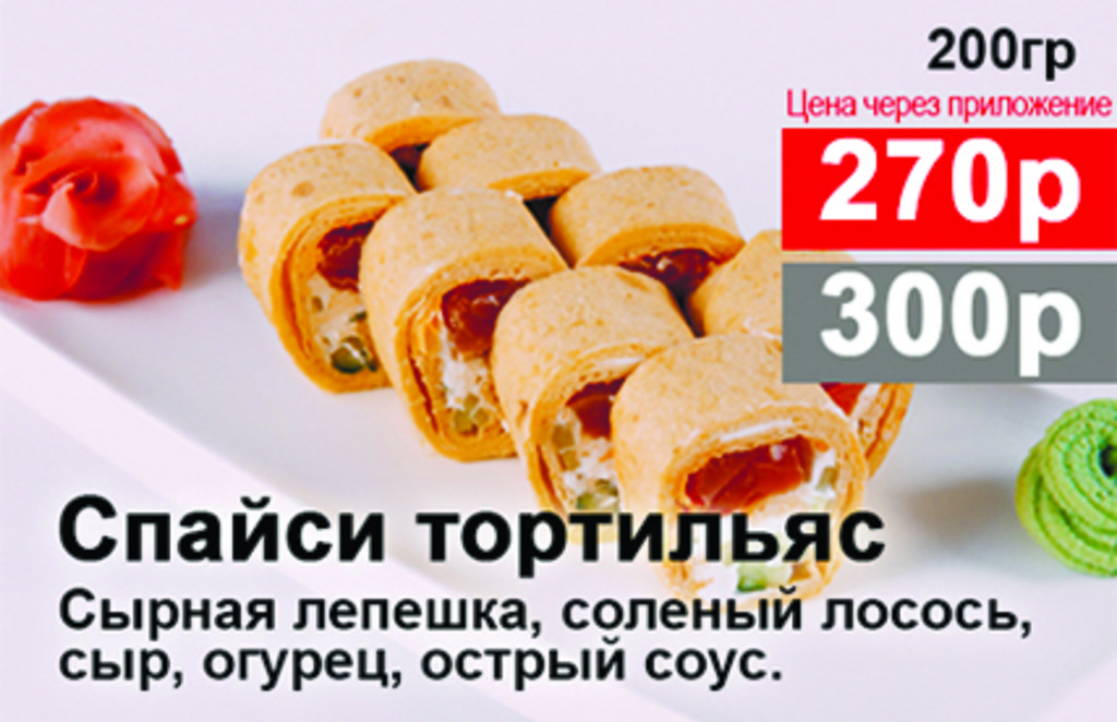 Новинки: Ролл «Спайси тортильяс» в Доставка им. Чехова
