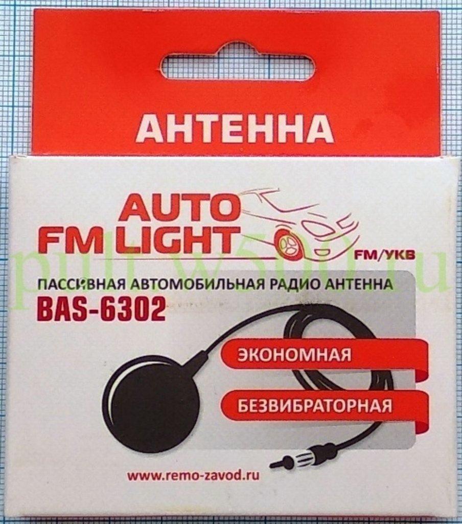 Антенны разные: Антенна автомобильная пассивная FM / УКВ РЭМО BAS-6302 , AUTO FM LIGHT в A-Центр Пульты ДУ