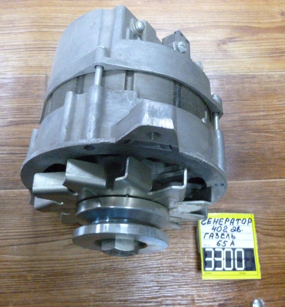 Электрооборудование автомобилей, общее: генератор 402 двиг 65А в Автоцентр