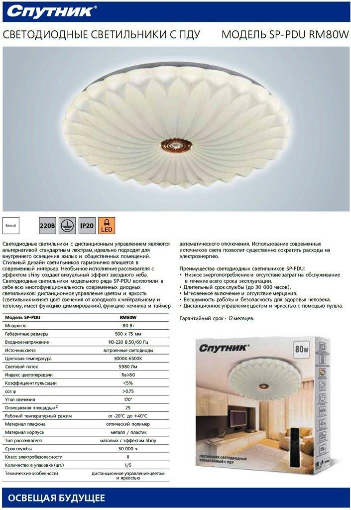 Светильники с ПДУ: Светильник SP-PDU RM80W, 500mm, Пульт ДУ, рег. яркости и цветовой температуры, Спутник в A-Центр Пульты ДУ