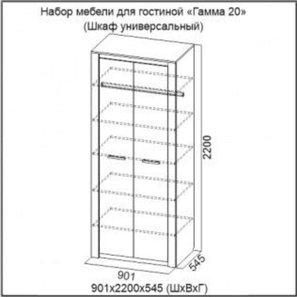 Мебель для гостиной Гамма-20: Шкаф универсальный Гамма-20 в Диван Плюс