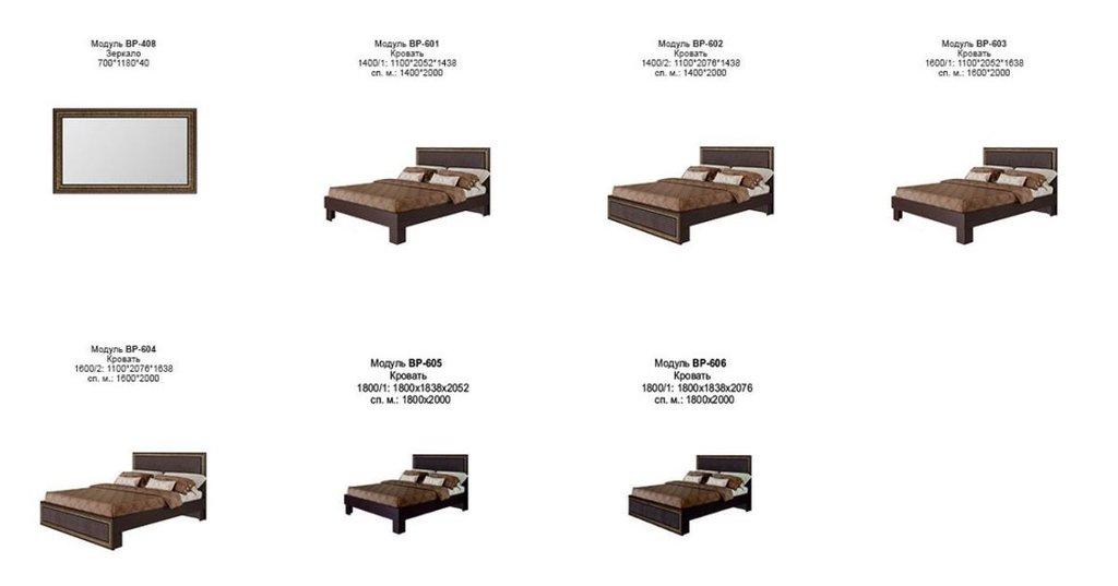 Спальня Версаль. Композиции: Спальня Версаль. Композиция 3 (модульная система) в Уютный дом