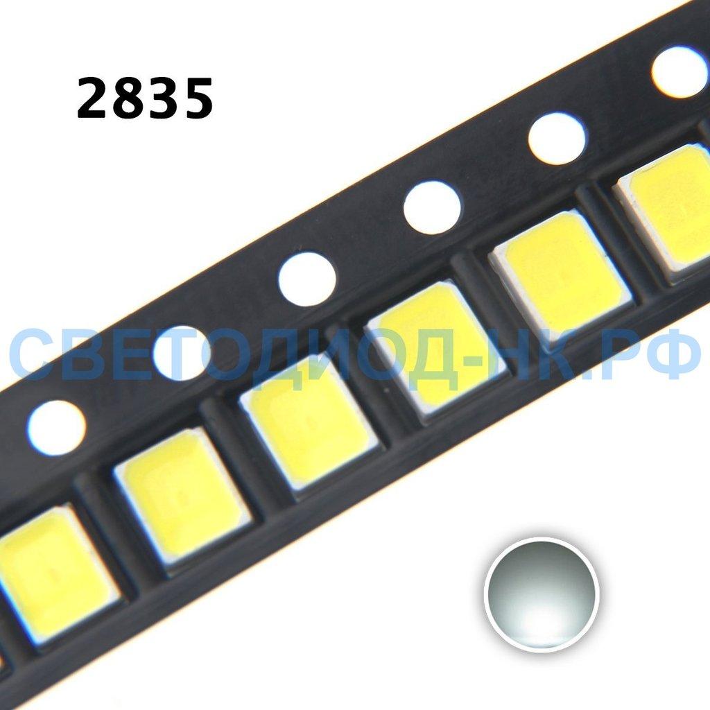 Светодиоды, светодиодные матрицы, термопаста: Светодиод 2835 0,5 Вт 3-3,2В 150mA  6000-6500К 50-55LM в СВЕТОВОД