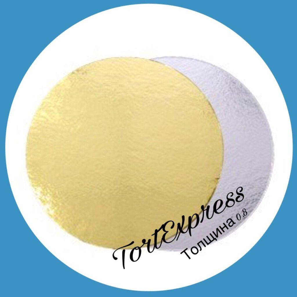 Упаковка: Подложка двусторонняя золото/серебро d26 в ТортExpress