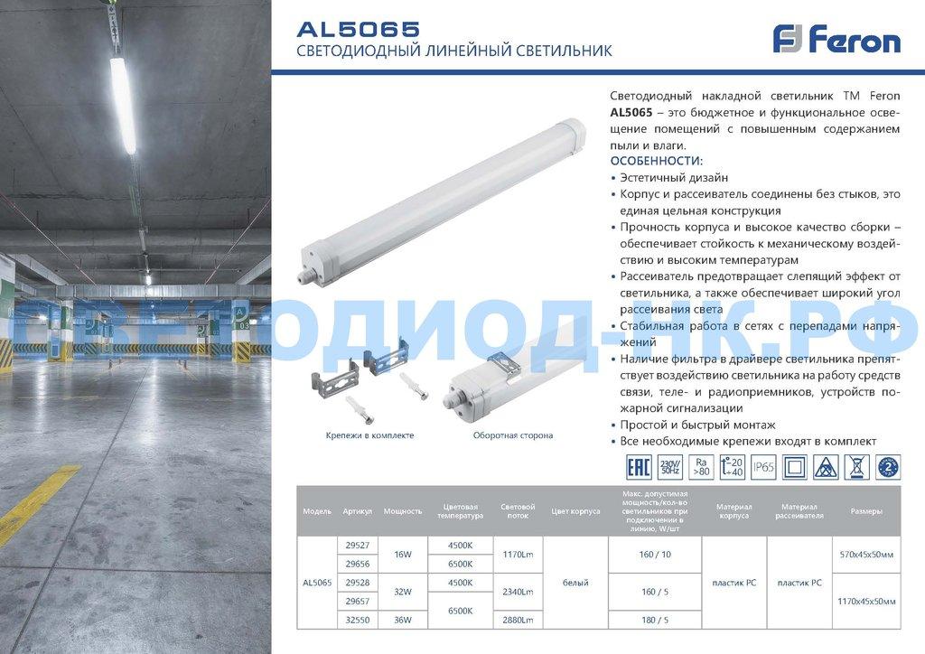 Линейные светильники: Светодиодный светильник AL5065 32W 2340Lm 4500K, в пластиковом корпусе, IP65, 1170*45*50мм Возможность соединения в линию в СВЕТОВОД
