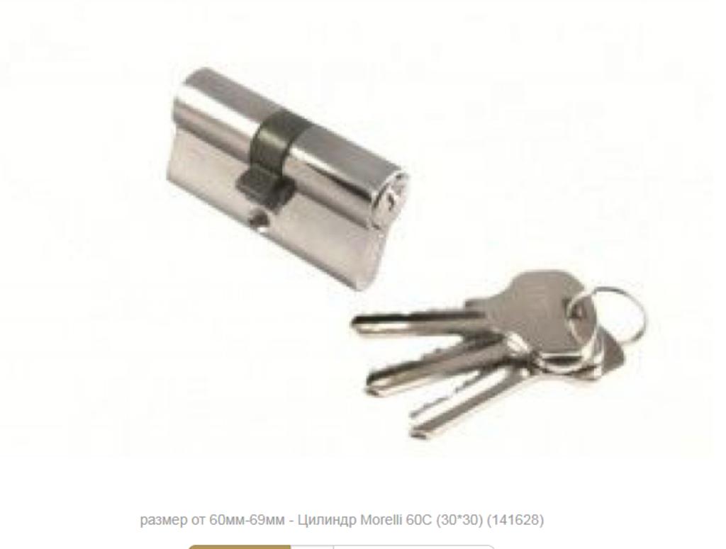 Цилиндры: Цилиндр Морелли 60С никель ключ-ключ в Двери в Тюмени, межкомнатные двери, входные двери