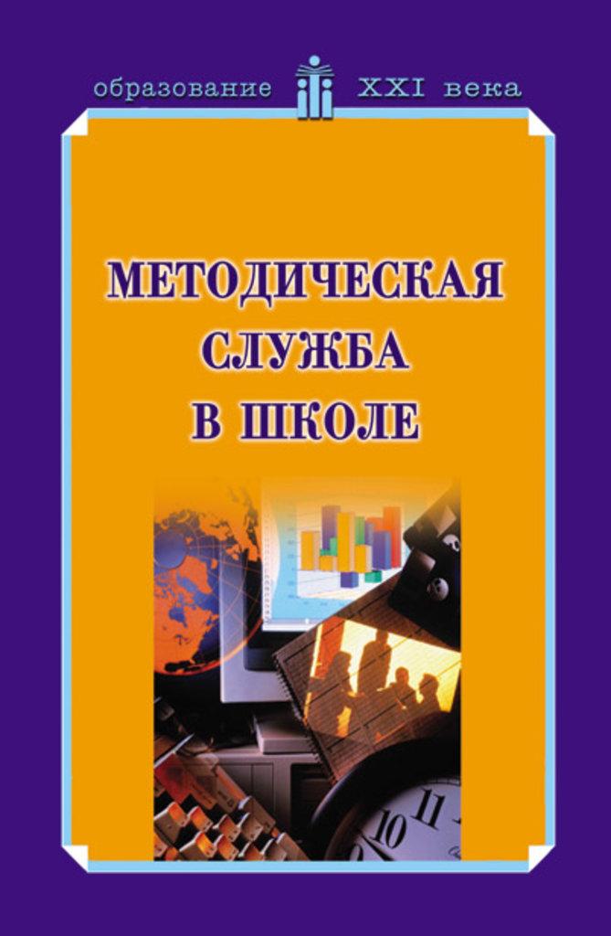 Учебная литература: Литература для школ в Учебная литература, ООО
