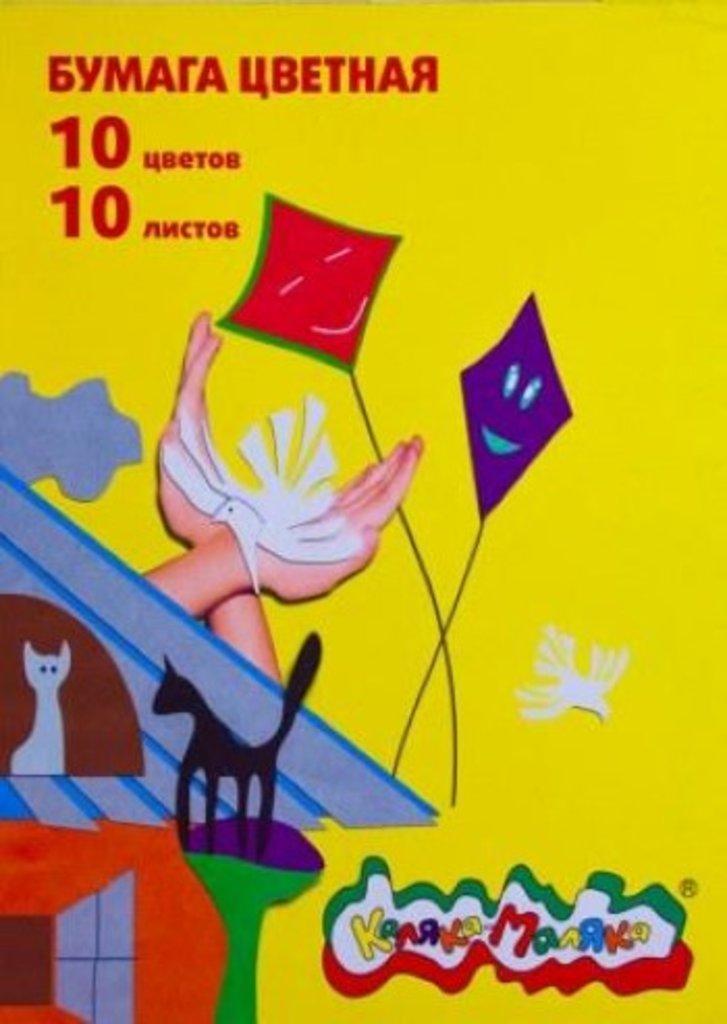 Наборы цветной бумаги и картона: Бумага цветная А4 10л/10цв  Каляка - Маляка в Шедевр, художественный салон