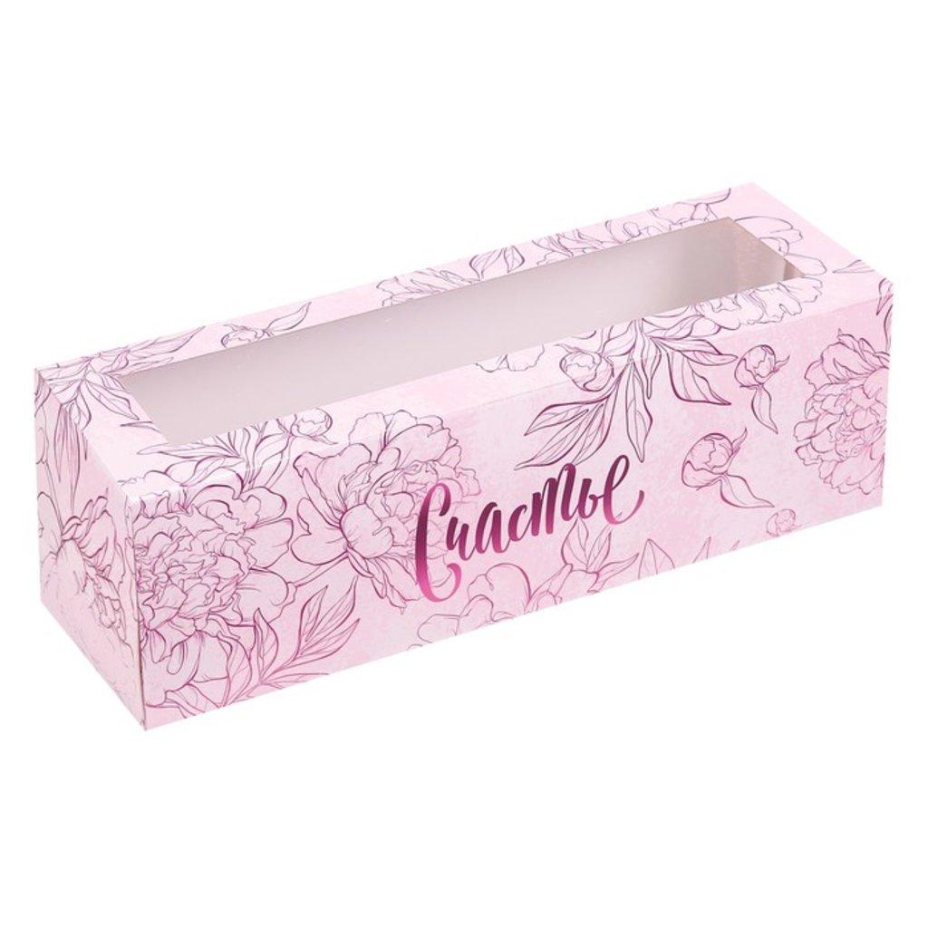Упаковка: Коробочка для макарун «Счастье», 18 х 5,5 х 5,5 см в ТортExpress