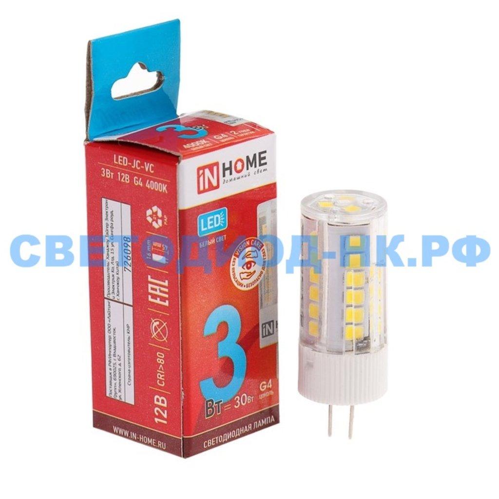 Цоколь G4, MR11, GY6.35: Светодиодная лампа LED-JC-VC 3Вт 12В G4 4000К 270Лм IN HOME в СВЕТОВОД