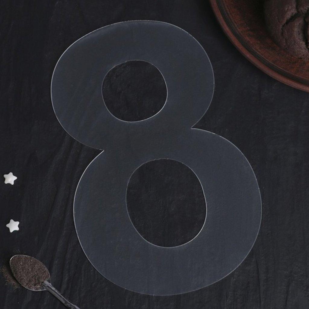"""Трафареты: Трафарет для торта """"Цифра 8""""  20 см × 12 см × 0,1 см в ТортExpress"""
