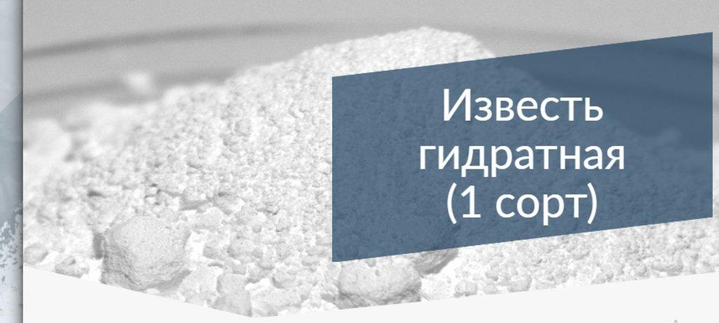 Известь: Известь гидратная (1 сорт) в меш по 25кг в 100 пудов