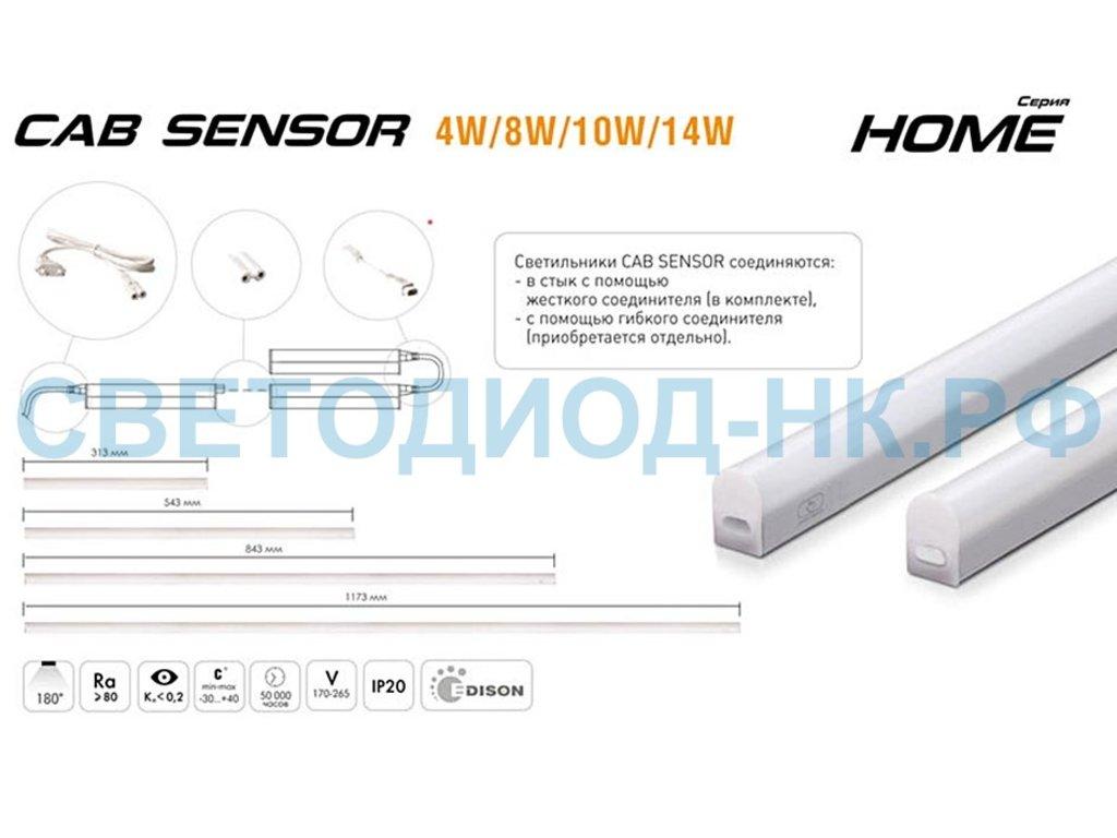 Линейные светильники: Светодиодный светильник Estares 4W(350lm) Белый, металл 4K 313мм сенсор вкл,сет шнур,кон. CAB-SENSOR-300 в СВЕТОВОД