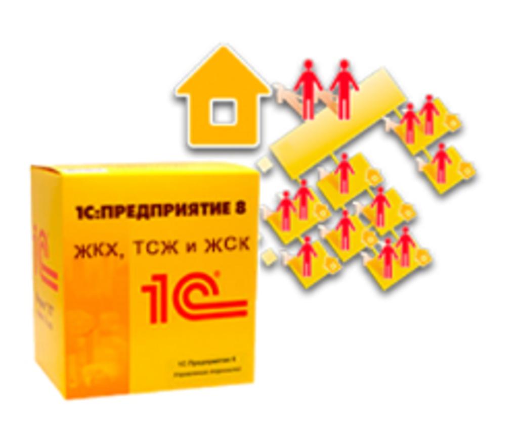 1С: Управление предприятием ЖК в Омега-сервис