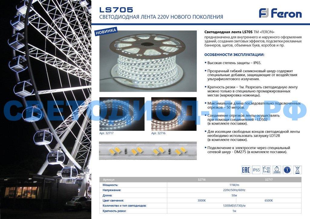 Светодиодная лента 220В: LS705 120SMD(5730)/м 11Вт/м 220V IP65, длина 50м, 6500K в СВЕТОВОД