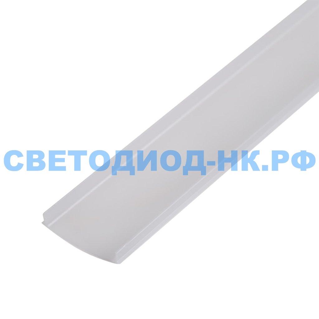 Алюминиевый профиль: Rexant Рассеиватель для профиля матовый 28, 2м, 146-251 в СВЕТОВОД