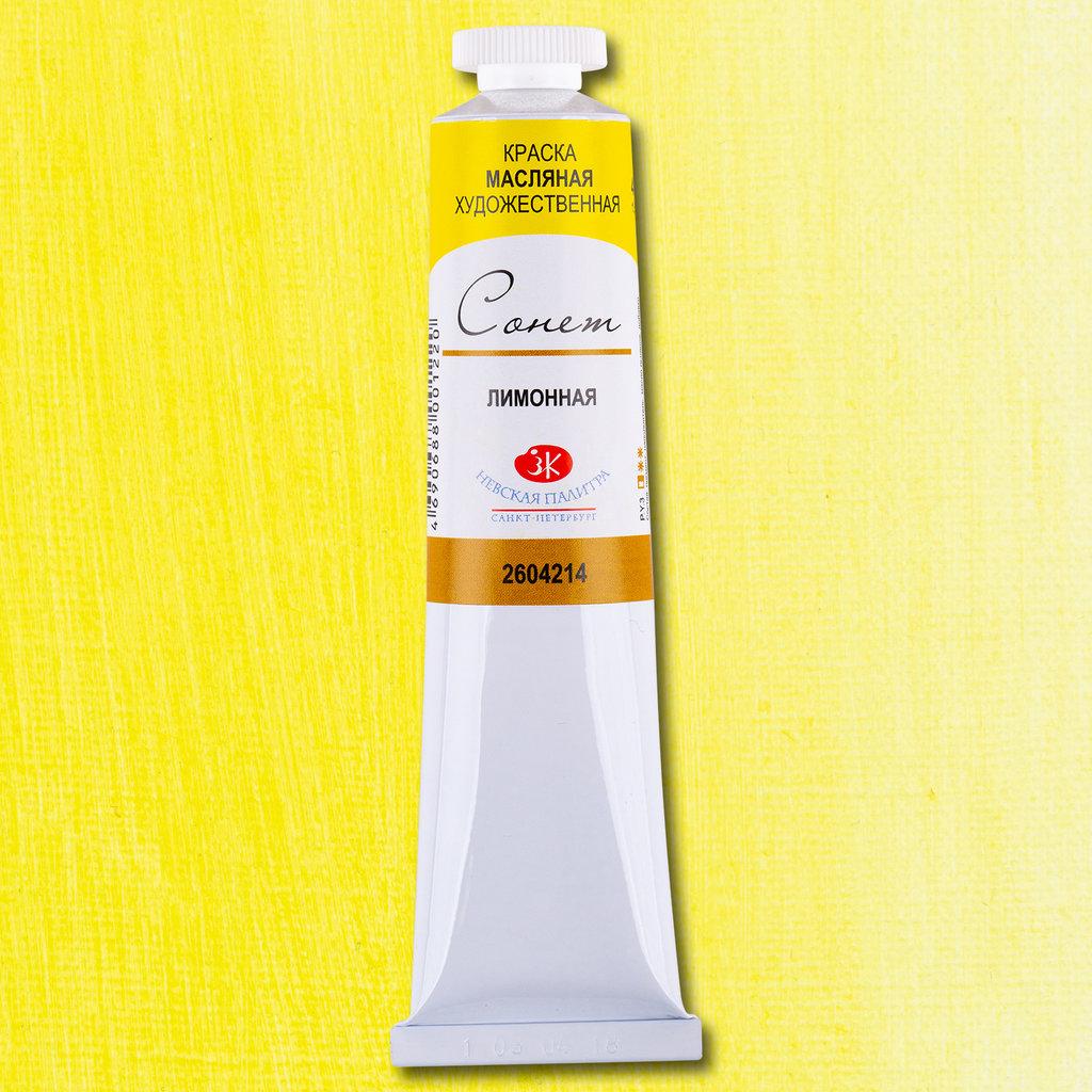 """Сонет: Краска масляная """"Сонет"""" лимонная 46мл в Шедевр, художественный салон"""