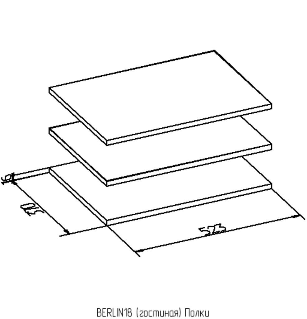Мебельные направляющие и комплектующие: Полки BERLIN 18 в Стильная мебель