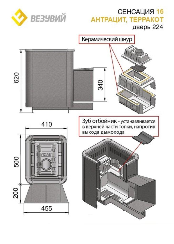 Сенсация: Везувий Сенсация 16 Антрацит (224) чугунная банная печь в Антиль