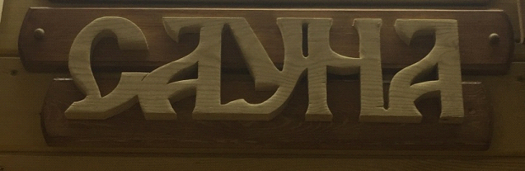 Товары для саун и бань, общее: ТАБЛИЧКА СРЕДНЯЯ «САУНА» прорезная в Погонаж