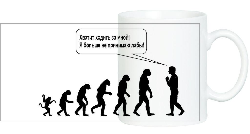 """Выбери готовый дизайн для любой кружки-заготовки: Кружка """"Эволюция"""" в NeoPlastic"""