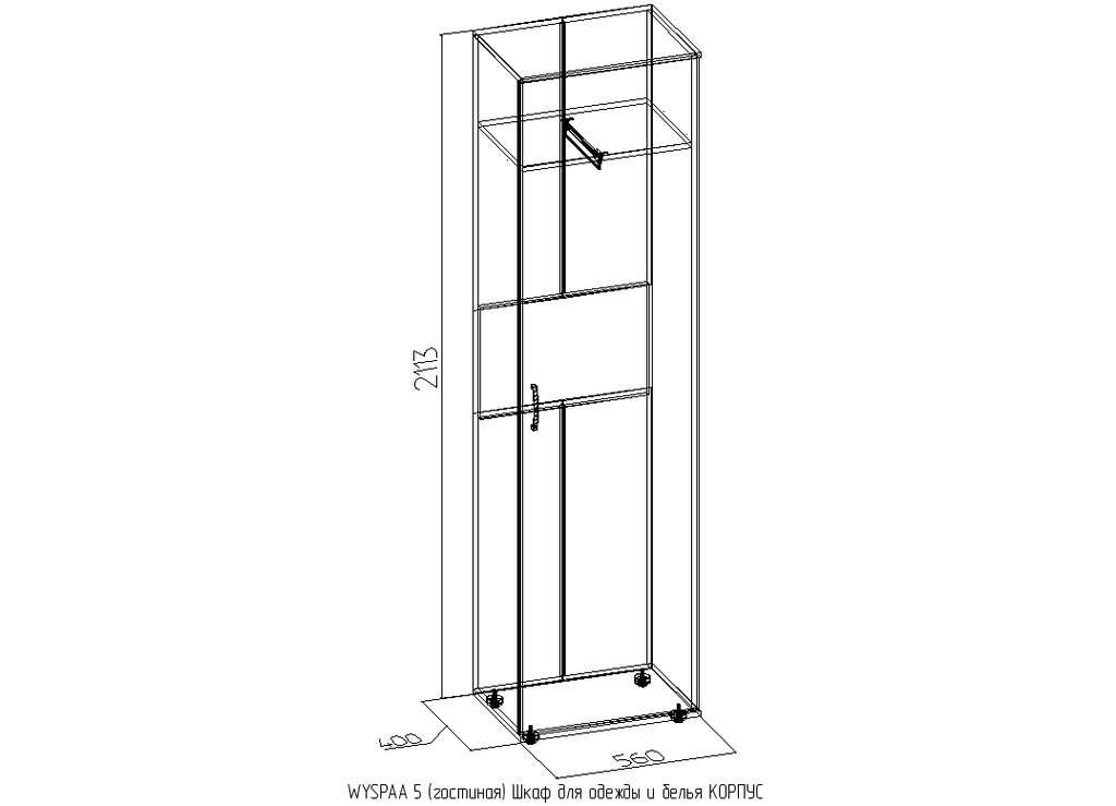 Модульная мебель в гостиную WYSPAA. Дополнительные модули: Шкаф для одежды и белья WYSPAA 5 в Стильная мебель