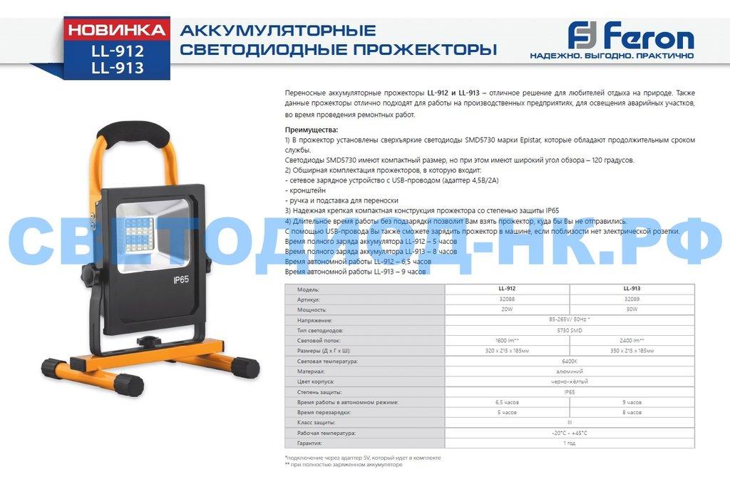 Светодиодные прожекторы: Светодиодный прожектор Feron LL-913 переносной с зарядным устройством IP65 30W 6400K в СВЕТОВОД