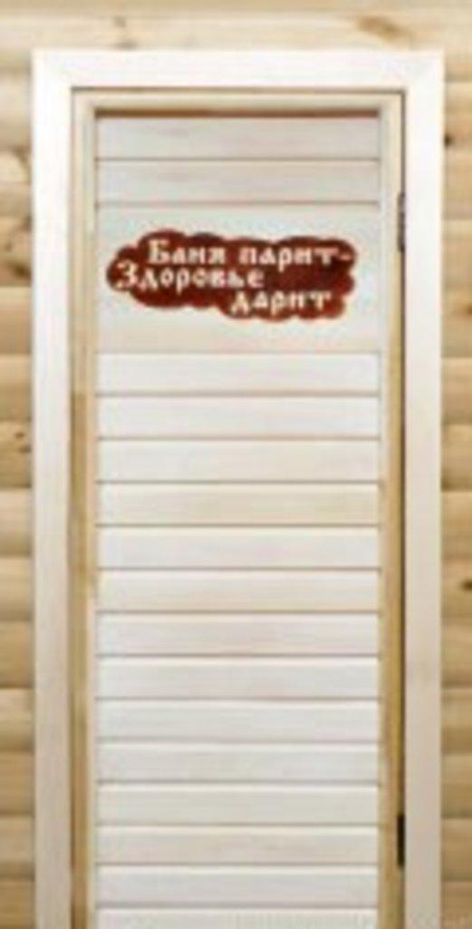 Двери для бани и сауны: Двери с резными вставками в Сельский магазин