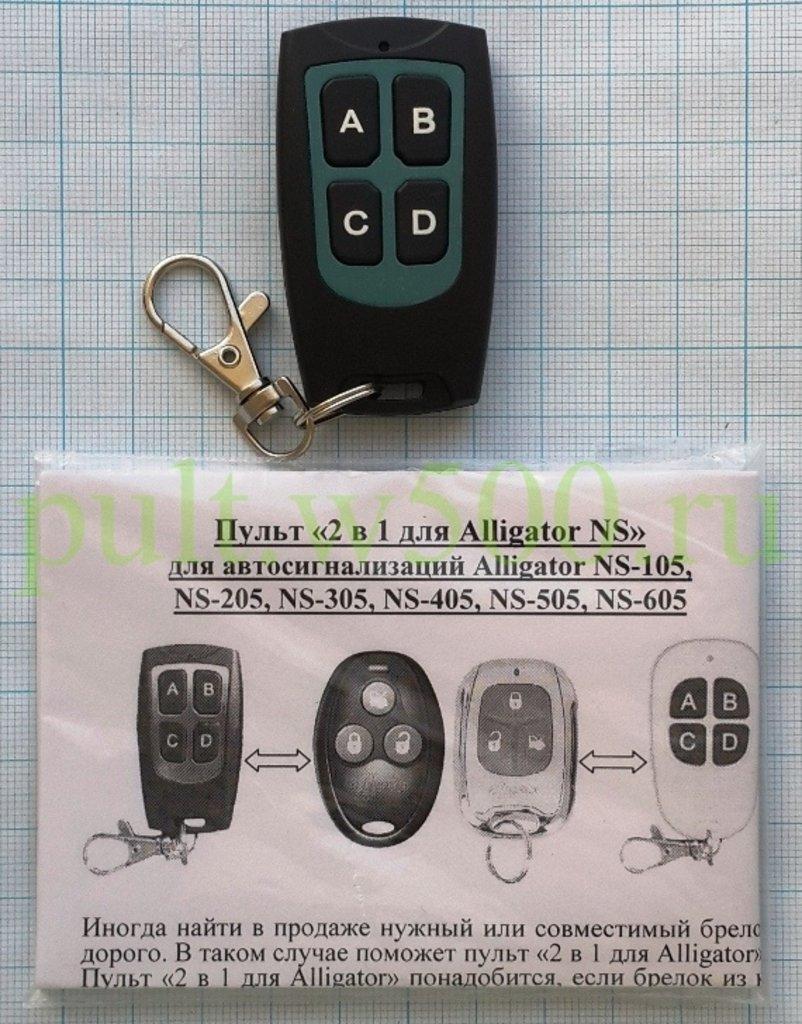 Пульты, брелки для автосигнализаций: Пульт для автосигнализаций «2 в 1 для Alligator NS» ( аналог оригинального + копировщик ) в A-Центр Пульты ДУ