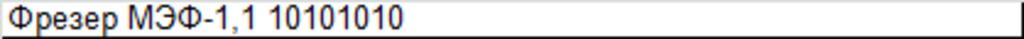 Фрезеры: Фрезер МЭФ-1,1 10101010 в Арсенал, магазин, ИП Соколов В.Л.