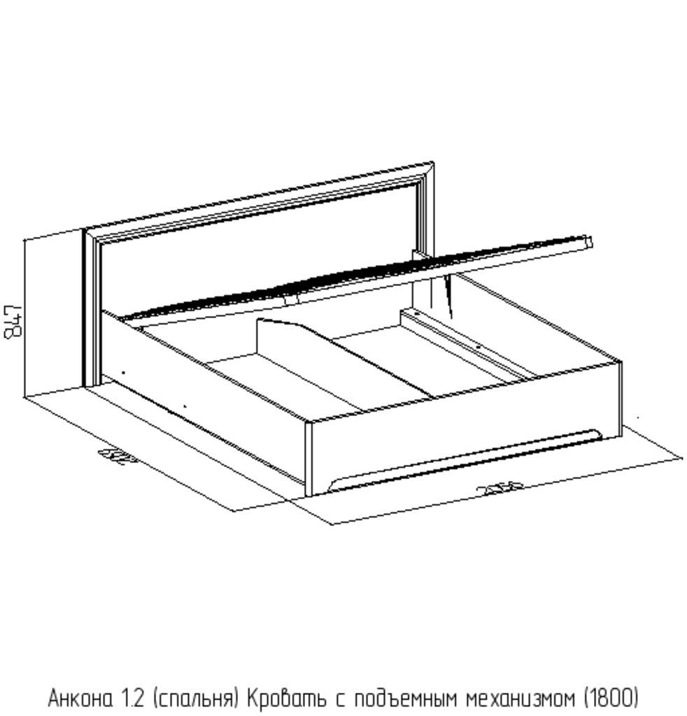 Кровати: Кровать Анкона 1.2 (1800, мех. подъема) в Стильная мебель