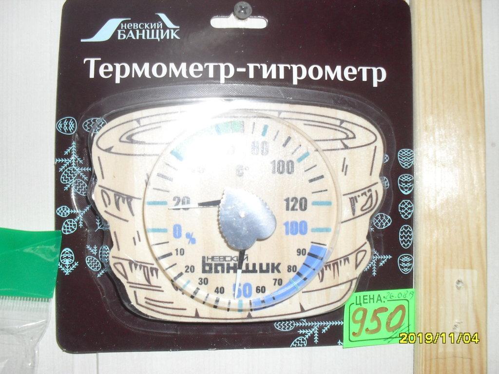 """термометры - гигрометры: термометр-гигрометр """"банщик"""" в Погонаж"""