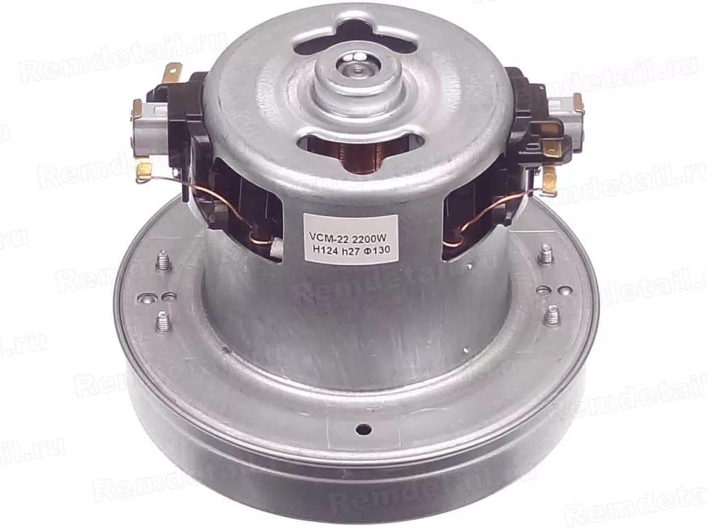 Запчасти для пылесосов: Мотор (двигатель) пылесоса 2200W, H=124, h27, D130, VCM-22 в АНС ПРОЕКТ, ООО, Сервисный центр
