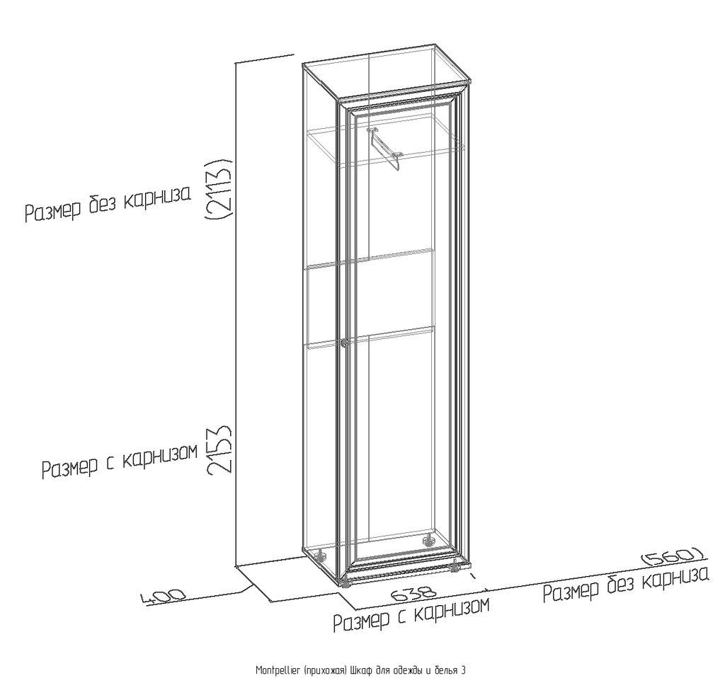 Шкафы для одежды и белья: Шкаф для одежды и белья 3 Montpellier в Стильная мебель