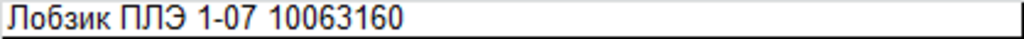 Лобзики: Лобзик ПЛЭ 1-07 10063160 в Арсенал, магазин, ИП Соколов В.Л.