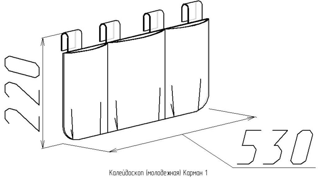 Полки детские: Карман 1 Калейдоскоп в Стильная мебель