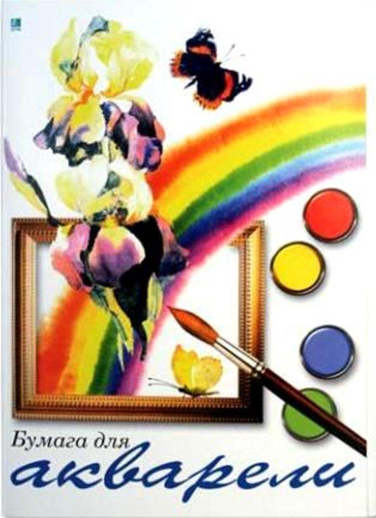"""Бумага для акварели: Бумага для акварели """"Радуга"""" А2, 20 листов в Шедевр, художественный салон"""